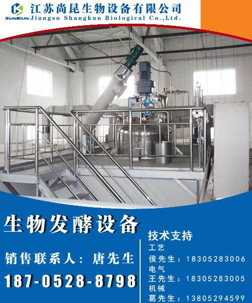 生物发酵设备供应商_生物发酵设备_江苏尚昆生物