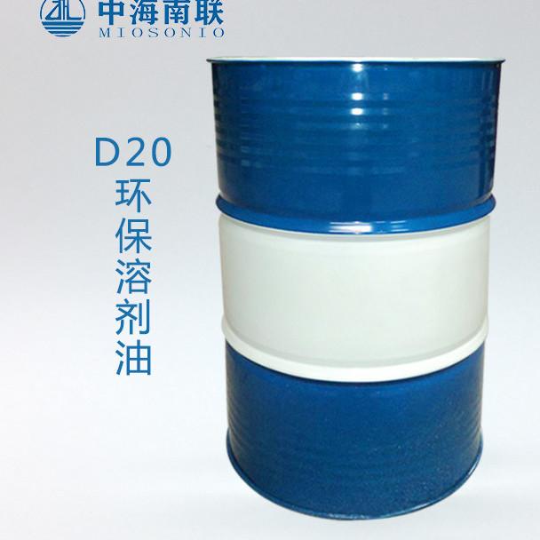 茂名东莞D20环保溶剂油价格   环保溶剂油性能优点