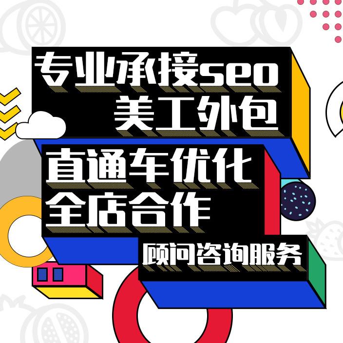 广州电商代运营服务商淘宝代运营seo优化推广外包美工店铺装修设计