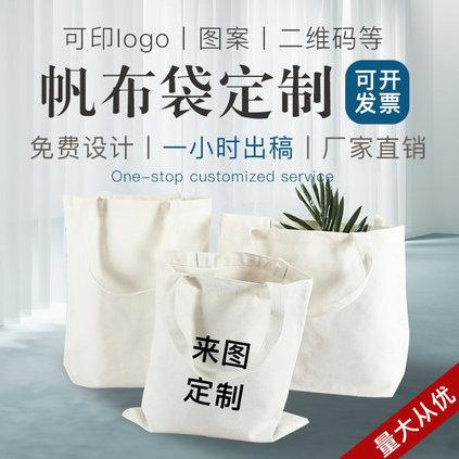 供应 帆布袋定做logo购物袋环保袋