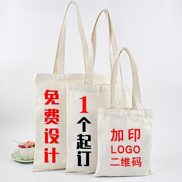 供应 厂家定做空白帆布袋环保全棉布袋子广告手提购物袋
