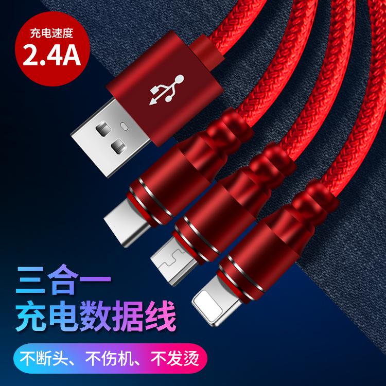 一拖三数据线 usb快充线三色三合一适用苹果安卓type-c手机充电线