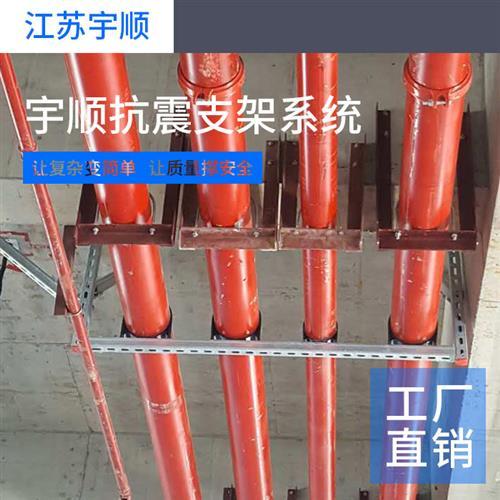 西藏抗震支架,宇顺新型建材(图),机电设备抗震支架