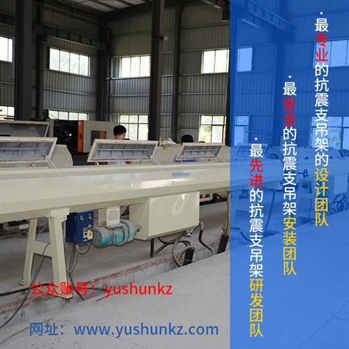 宇顺新型建材(图)_机电设备抗震支架_北京抗震支架