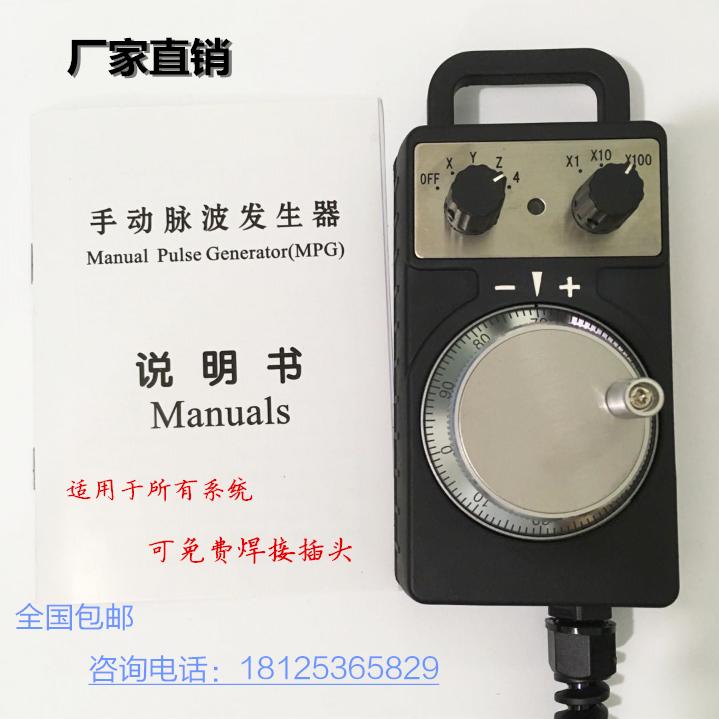 CNC数控机床电子手轮-发那克-西门子-三菱系统手持单元手柄通用型