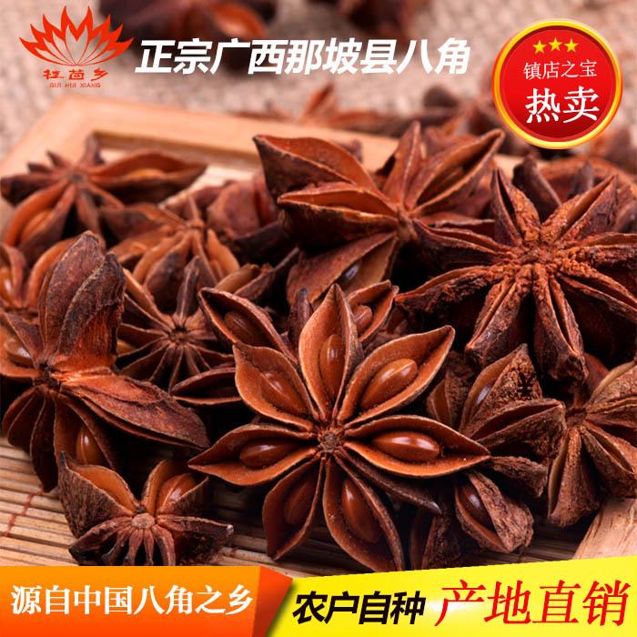 原生態特級八角茴香 大料配料 中國八角之鄉 那坡縣八角批發