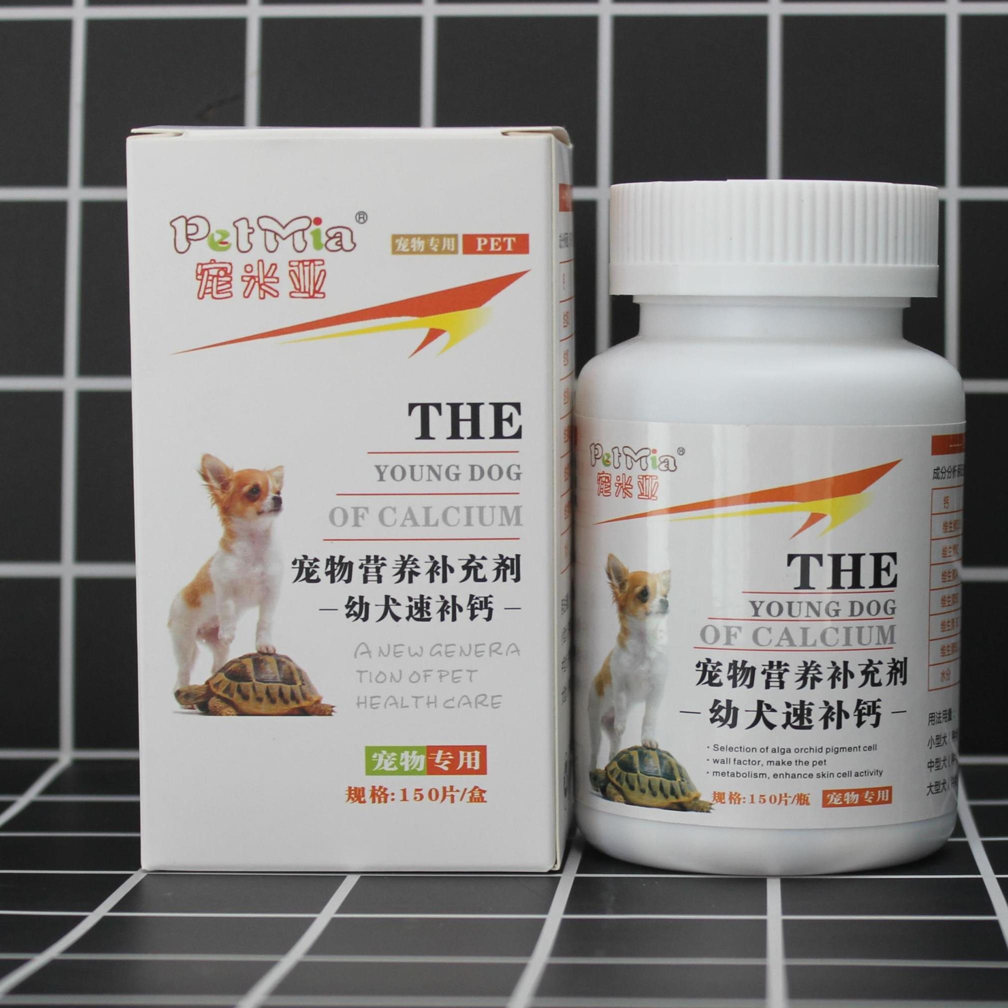 寵物營養補充劑寵物保健品寵物專用幼犬速補鈣