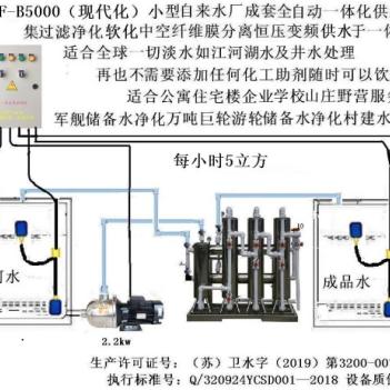 舒得牌农村微型现代化水厂河水过滤净化软化膜分离免加药一体化全自动生产线